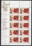 Россия 2003, А. Хачатурян, малый лист