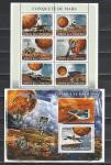 Исследования Марса, Коморы 2008 год, малый лист и блок.  С/з