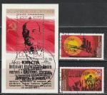 60 лет ВОСР, ГДР 1979 год, 2 гашёные марки + блок. В. И. Ленин.