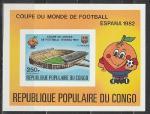 Конго 1982 г, ЧМ в Испании, блок С.