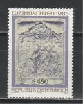 Рождество, Австрия 1985 год, 1 марка