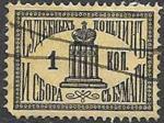 Марка Судебной Пошлины и Сбора, 1 коп., 1887 г.