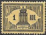 Марка Судебной Пошлины и Сбора, 1 коп., 1887 г. (согнута