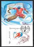 КМ со спецгашением Первого дня - Чемпионат Мира по хоккею блок Москва 14,04,1979 год.