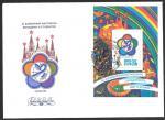 КПД со спецгашением - XII Всемирный Фестиваль молодежи и студентов. Москва 1985 г.