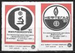 Набор спичечных этикеток. Международные выставки. Москва. 2 шт.