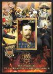 100-летие Первой Мировой войны. Франц Фердинанд Австрийский. Бенин 2014 год, блок