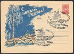 ХМК со спецгашением - С Новым 1960 годом! Москва. 1 января.
