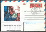 АВИА конверт с ОМ и гашением 1-го дня - Запуск первого спутника Земли, Москва, 1982 год