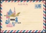 АВИА ХМК 68-188. Самолет ТУ-154. 1968 год