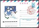 АВИА ХМК со спецгашением - С Новым годом! Москва. 1978 год