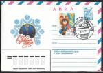 АВИА ХМК со спецгашением - С Новым годом! Ленинград. 1979 год