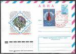 АВИА ХМК со спецгашением - С Новым годом! Москва. 1979 год