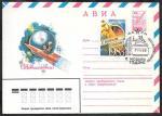 АВИА ХМК со спецгашением - С Новым годом! Ленинград. 31.12.1982 год
