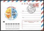 АВИА ХМК со спецгашением - День Радио. Москва. 1974 год ( 1Ю)
