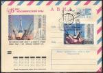 АВИА ХМК со СГ - 15 лет космической эры. Гагарин. 4,10,1972 год ( 1Ю)