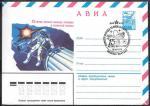АВИА ХМК со спецгашением - 15-летие первого выхода человека в открытый космос, Москва, 1980 год (+1Ю)