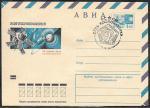 АВИА ХМК со спецгашением - День Космонавтики. Калуга. 1974 год ( 1Ю)