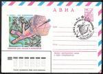 АВИА ХМК со спецгашением - День Космонавтики. Москва. 1980 год (+1Ю)