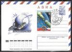 АВИА ХМК со спецгашением - День Космонавтики. Калуга. 1978 год (+1Ю)