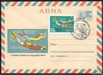 АВИА ХМК со спецгашением - Чемпионат Европы по водному спорту, Алушта, 1968 год