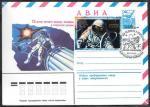 АВИА ХМК со спецгашением - 15-летие первого выхода человека в открытый космос, Космодром Байконур, 1980 год