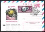 АВИА ХМК со спецгашением - День Космонавтики. Москва. 1977 год (+1Ю)