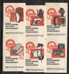 Набор спичечных этикеток. День работников легкой промышленности. 1969 год. 6 шт