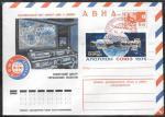 АВИА ХМК со спецгашением - Экспериментальный полет кораблей Союз и Аполлон, Москва, 1975 год ( 1Ю)