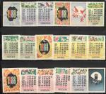 Набор спичечных этикеток. Календарь 1988 года