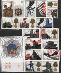 Набор спичечных этикеток. 25 лет со дня разгрома фашистской Германии. 1970 год. 18 шт