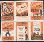 Набор спичечных этикеток. Собирайте лом черных металлов. 6 шт. 1957 год