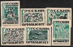 Набор спичечных этикеток. Русский орнамент. 1961 год. 6 шт