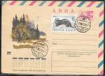 ХМК Авиа с гашением. Лесной пейзаж. Мурманск 20.06.72 год. № 71-16