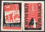 Набор спичечных этикеток. День радио. 1959 год. 2 шт