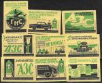 Набор спичечных этикеток. Пользуйтесь услугами АЗС! 1963 год. 9 шт.