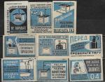 Набор спичечных этикеток. Правила пользования газом. 1961 год. 9 шт.