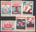 Набор спичечных этикеток. Вода - это жизнь. 6 шт. 1975 год