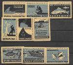 Набор спичечных этикеток. Правила рыболовства. 1962 год. 9 шт.
