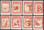 Набор спичечных этикеток. 1917-1967. 1967 год. 8 шт.