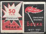 Набор спичечных этикеток. 50 лет спичечной фабрике Белка. 1957 год. 2 шт