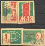 Набор спичечных этикеток. С праздником 1 мая! 1963 год. 4 шт