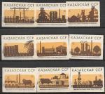 Набор спичечных этикеток. Казахская ССР. 1960 год. 9 шт