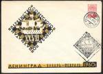 Конверт со спецгашением - Первенство СССР по шахматам, 1960 год