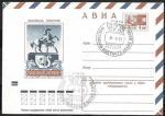 """Авиа ХМК со спецгашением - Фестиваль Искусств """"Белые Ночи"""", 1973 год"""