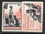 НаНабор спичечных этикеток. Спартакиада УРСР 1959 г. 2 шт.