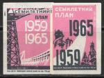 Набор спичечных этикеток. Семилетний план 1959-1965 г. 2 шт.
