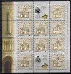 Румыния 2008 год. совместный выпуск. Памятники ЮНЕСКО. 4 малых листа