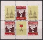 Болгария 1977 год. Советско-болгарская дружба. Тодор Живков и Л.И. Брежнев. Гашеный малый лист