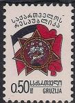 Грузия 1993 год. Символ государственного суверинетета Грузии. 1 марка